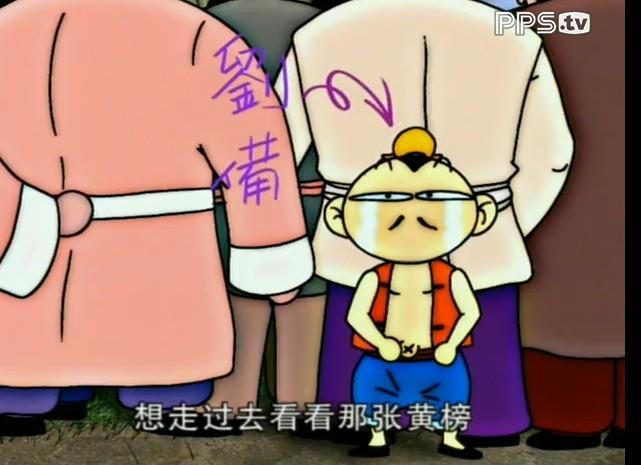 搞笑的动画片:q版三国