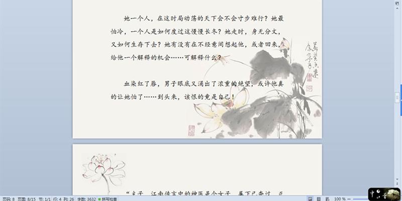 【初月-水墨晕染|月练】雨碎江南