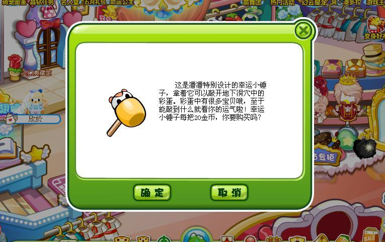 【小荟】奥比岛隐藏的小玄机